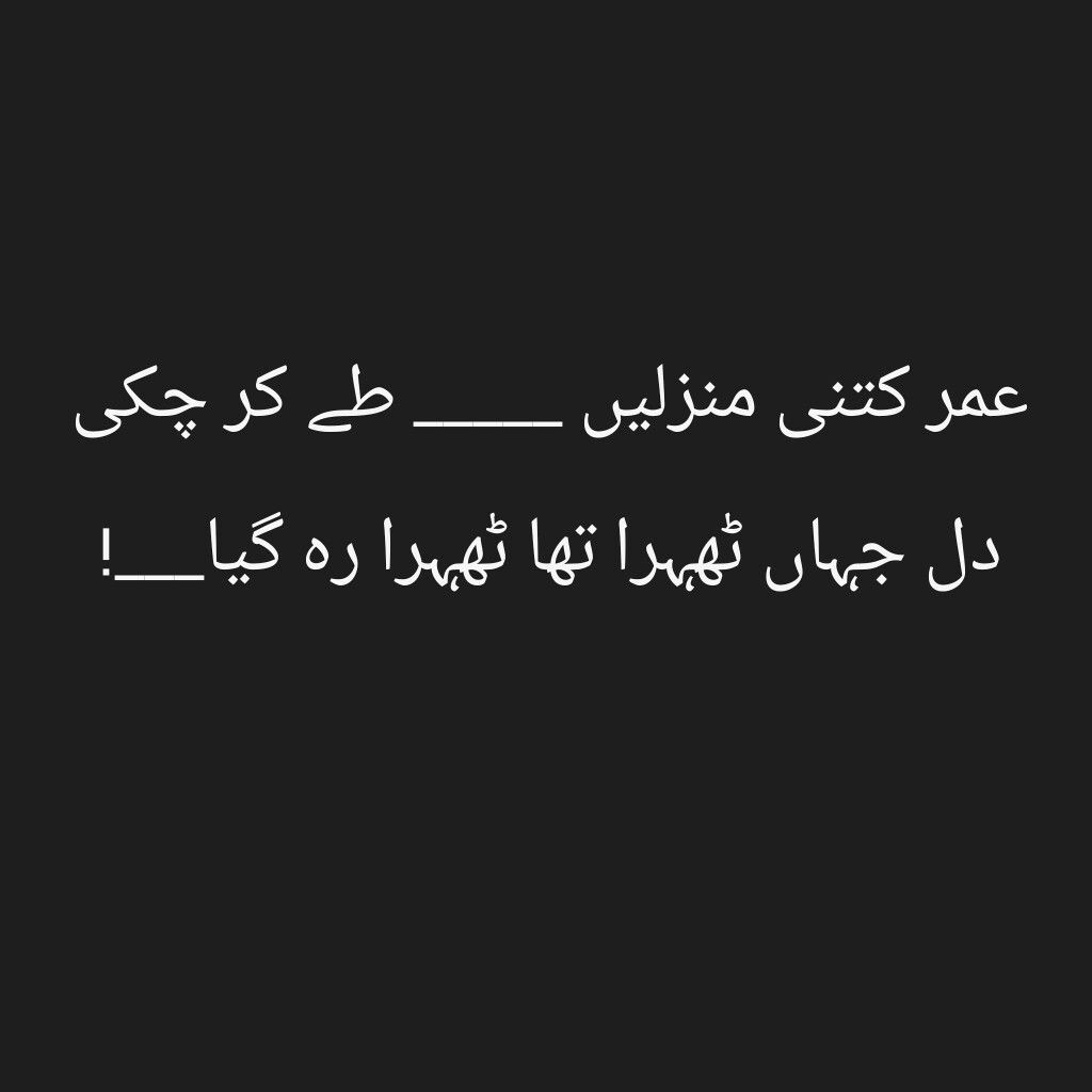 Urdu Quotes, Poetry Quotes Y Soul Poetry