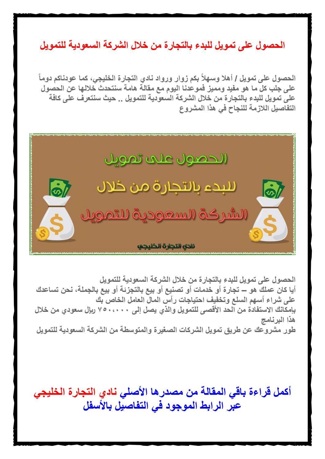 الحصول على تمويل للبدء بالتجارة من خلال الشركة السعودية للتمويل Microsoft Word Document Words Microsoft Word