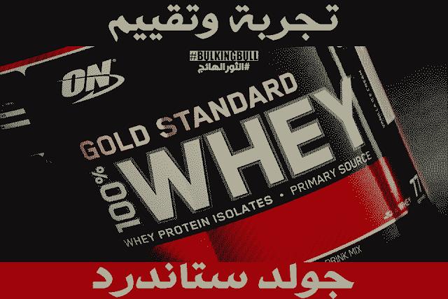 واي بروتين جولد ستاندر للتضخيم Optimum Nutrition Whey Optimum Nutrition Nutrition Facts
