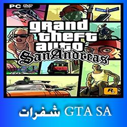 جميع أكواد أسرار وشفرات لعبة Gta San Andreas الخارقة للكمبيوتر San Andreas Grand Theft Auto Grand Theft Auto Series San Andreas