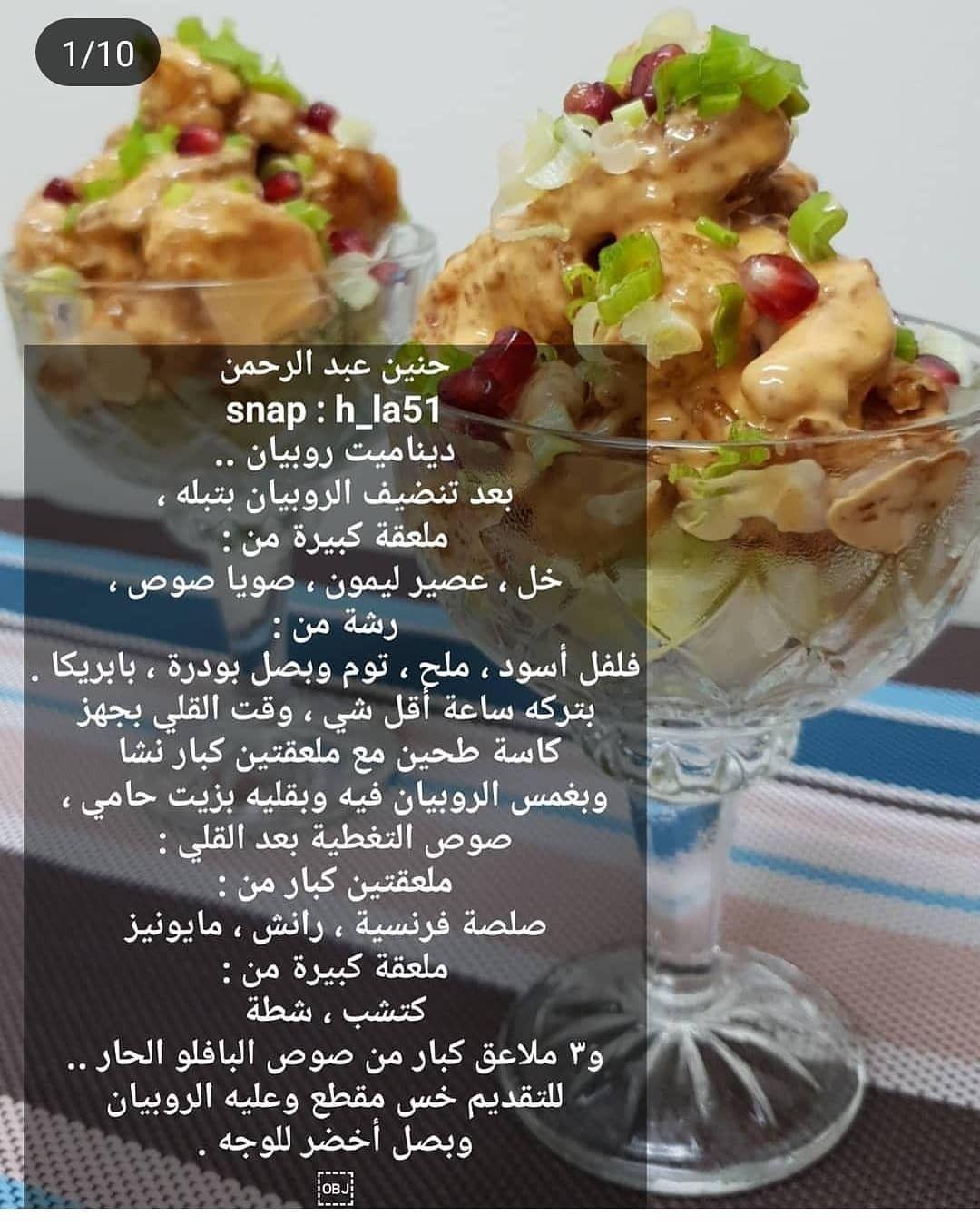 Pin By Istifada استفادة On طبخ من تجميعي In 2020 Appetizer Snacks Food Arabic Food