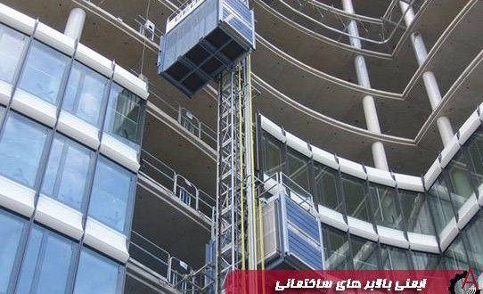 ایمنی بالابر های ساختمانی | سایت تخصصی ایمنی و بهداشت حرفه ای