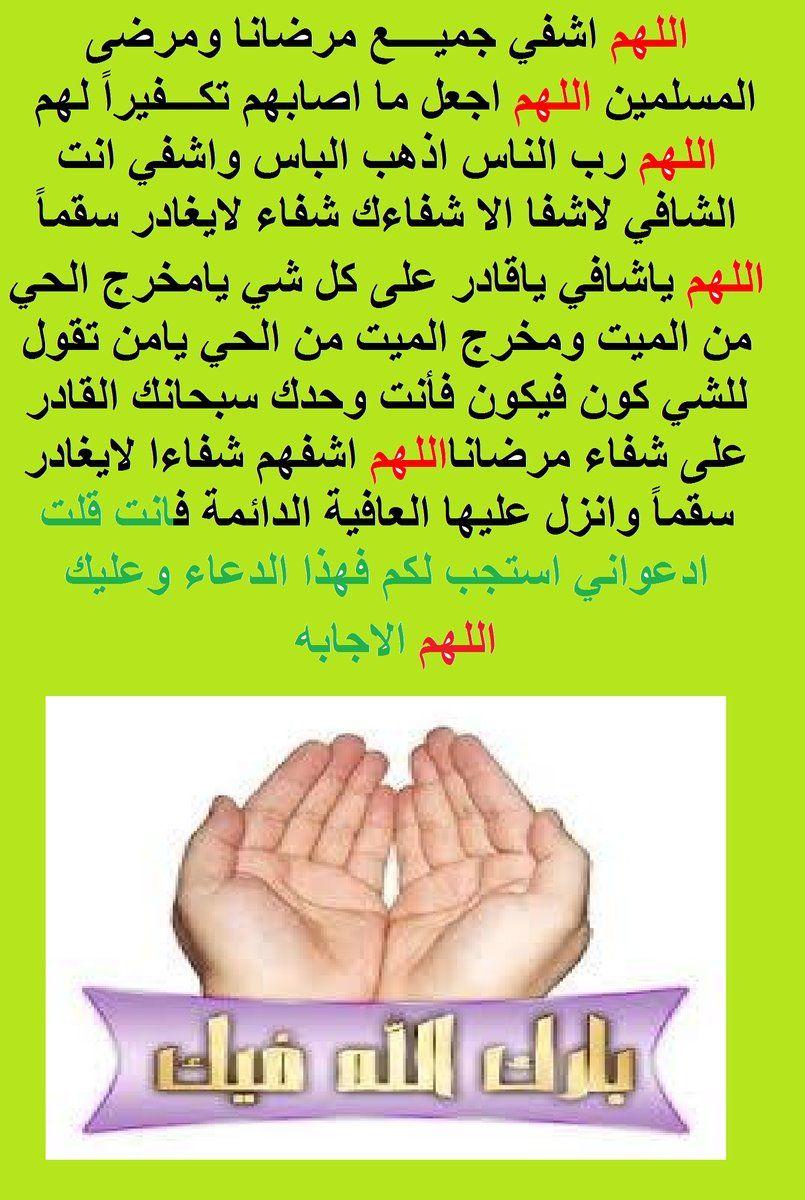 Insere Quran Dua Twitter
