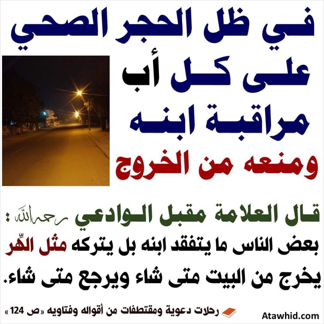 في ظل الحجر الصحي على كل أب مراقبة ابنه ومنعه من الخروج Arabic Calligraphy Joy Calligraphy