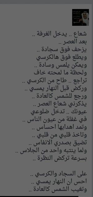 Pin By Mazen On البدر بن عبدالمحسن Arabic Quotes Quotes Math