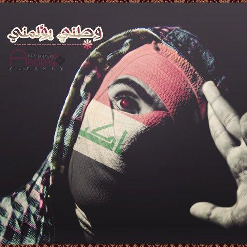 وطني ينزف Girl Photography Poses Iraqi People Red Roses