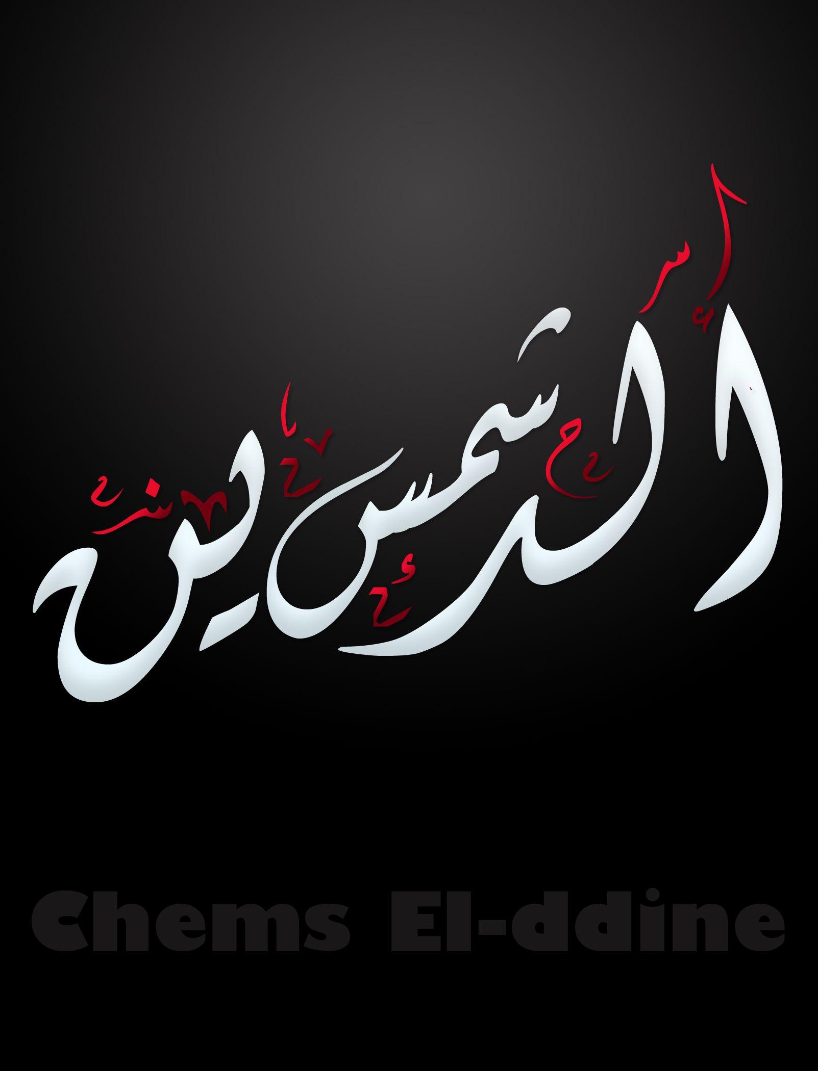 Chemes Eddine شمس الدين Arabic Calligraphy Calligraphy Arabic