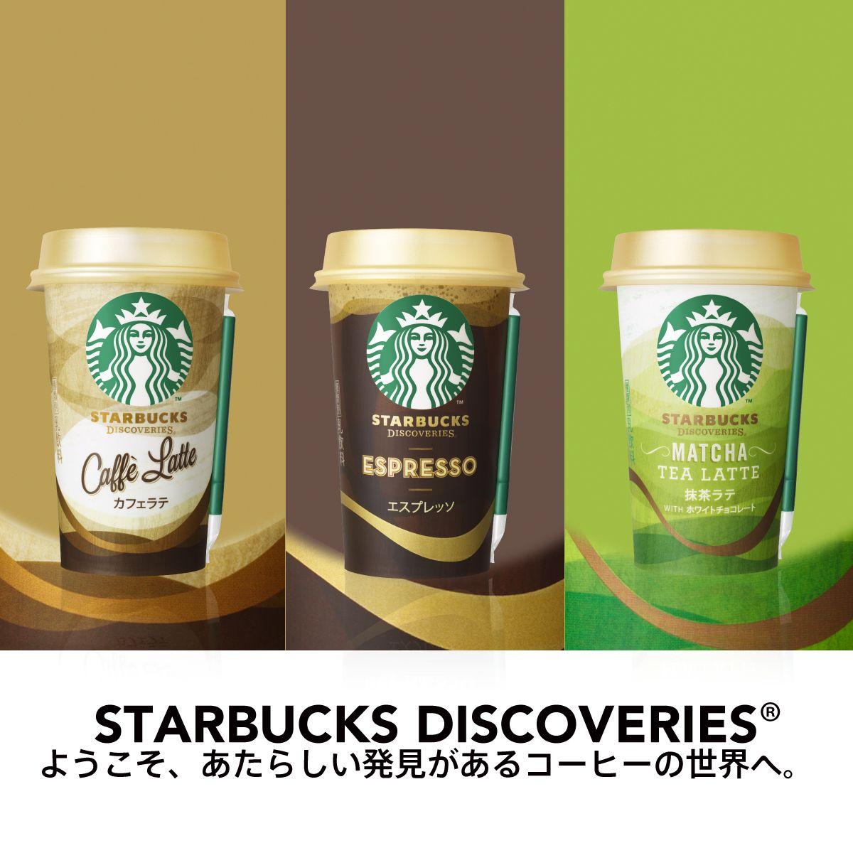 スーパー コンビニ 百貨店 スターバックス コーヒー ジャパン 牛乳のパッケージ コーヒーカップのデザイン スターバックス