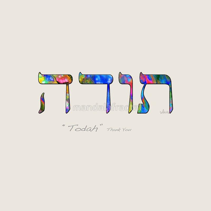"Hebrew ""Toda"" Thank You 20K"