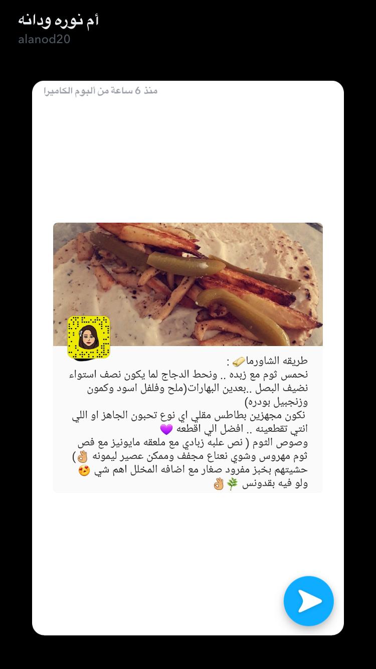 Pin By Sakina Adel On طبخ Arabic Food Food Favorite
