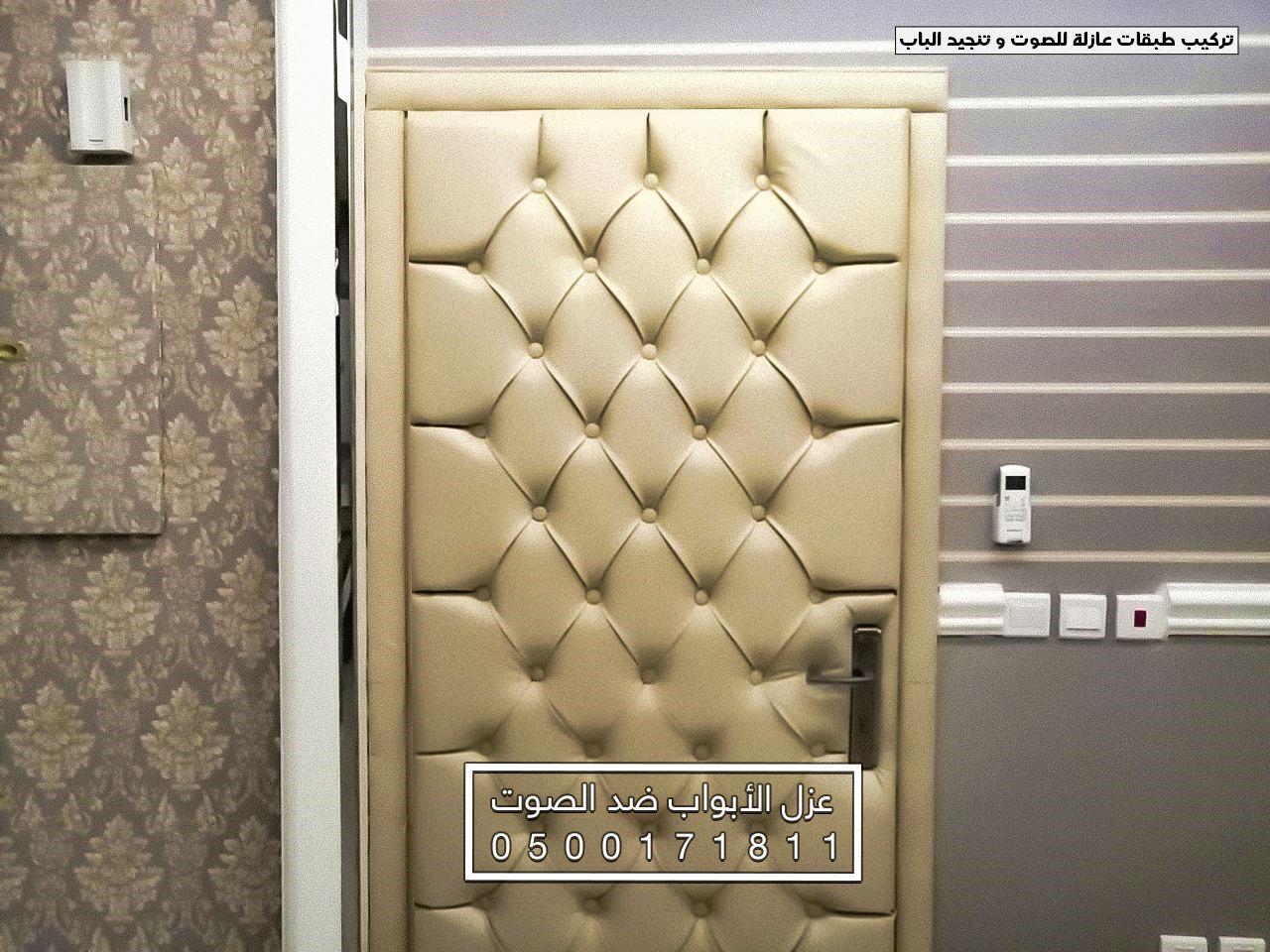 حل مشكلة خروج الصوت في الأبواب الرياض