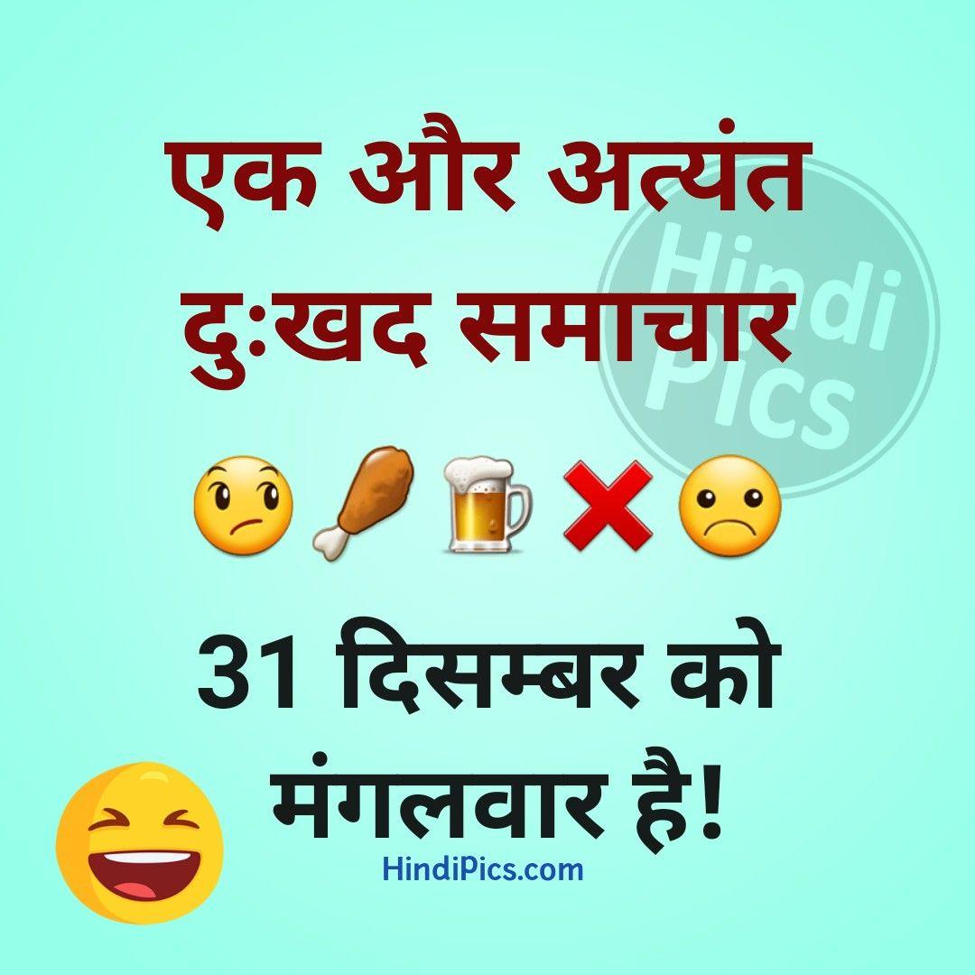Hindi Jokes On New Year 31 December Latest Funny Jokes Funny Jokes In Hindi Jokes In Hindi