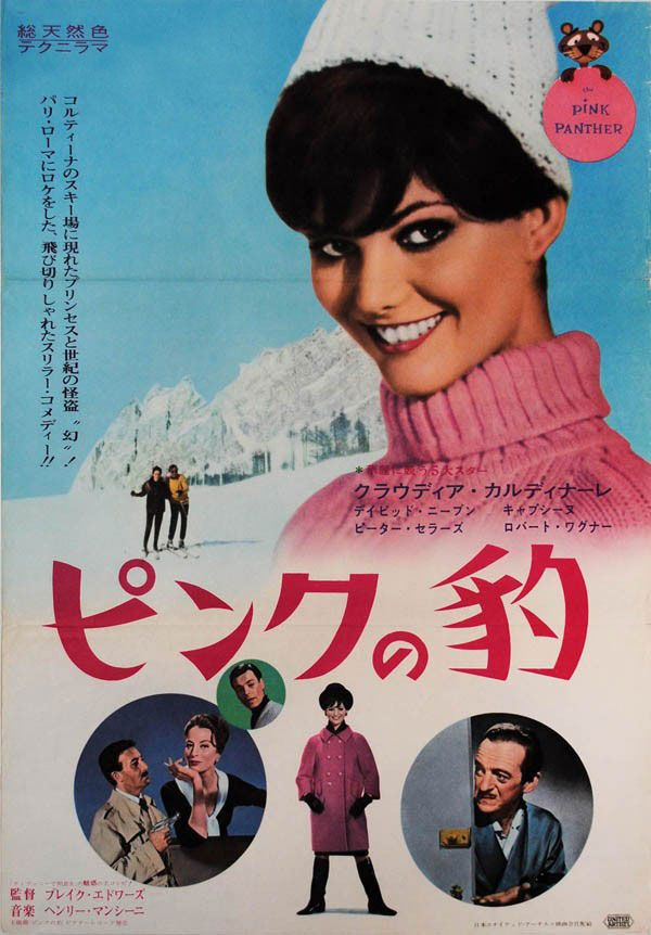 Japanese poster for THE PINK PANTHER (Blake Edwards, USA, 1963) Designer: TBD Poster source: KinoArt.net