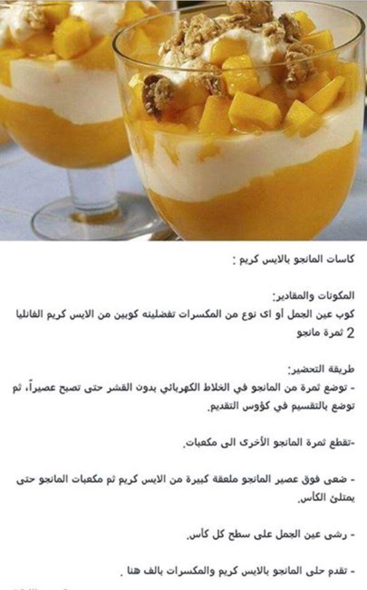 آيس كريم المانجو Food Recipes Desserts
