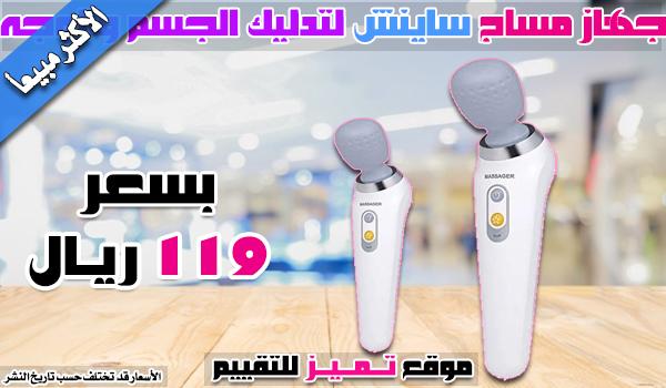 افضل جهاز مساج و جهاز تدليك للظهر والجسم والوجه أكفأ 9 اجهزة 2021 موقع تميز Good Massage Massage Hair Straightener