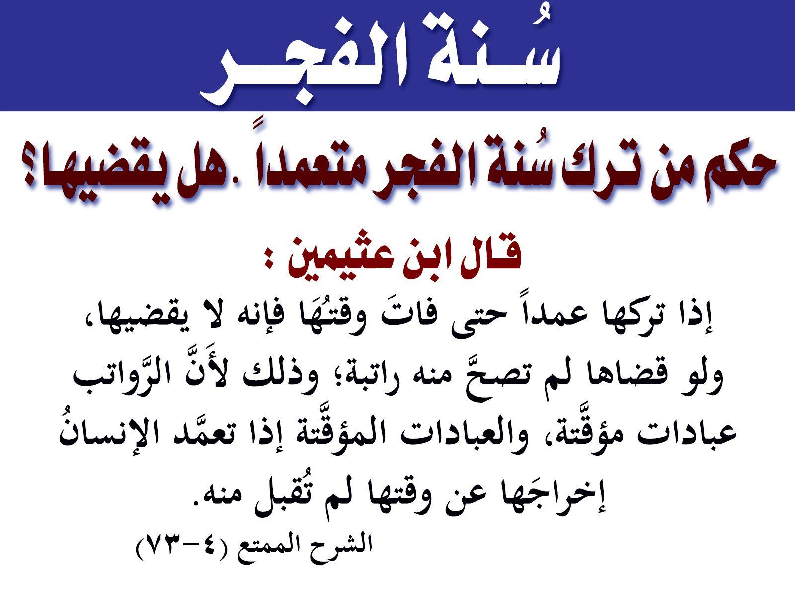 سنة الفجر حكم من تركها عمدا Arabic Quotes Quotes Arabic Calligraphy