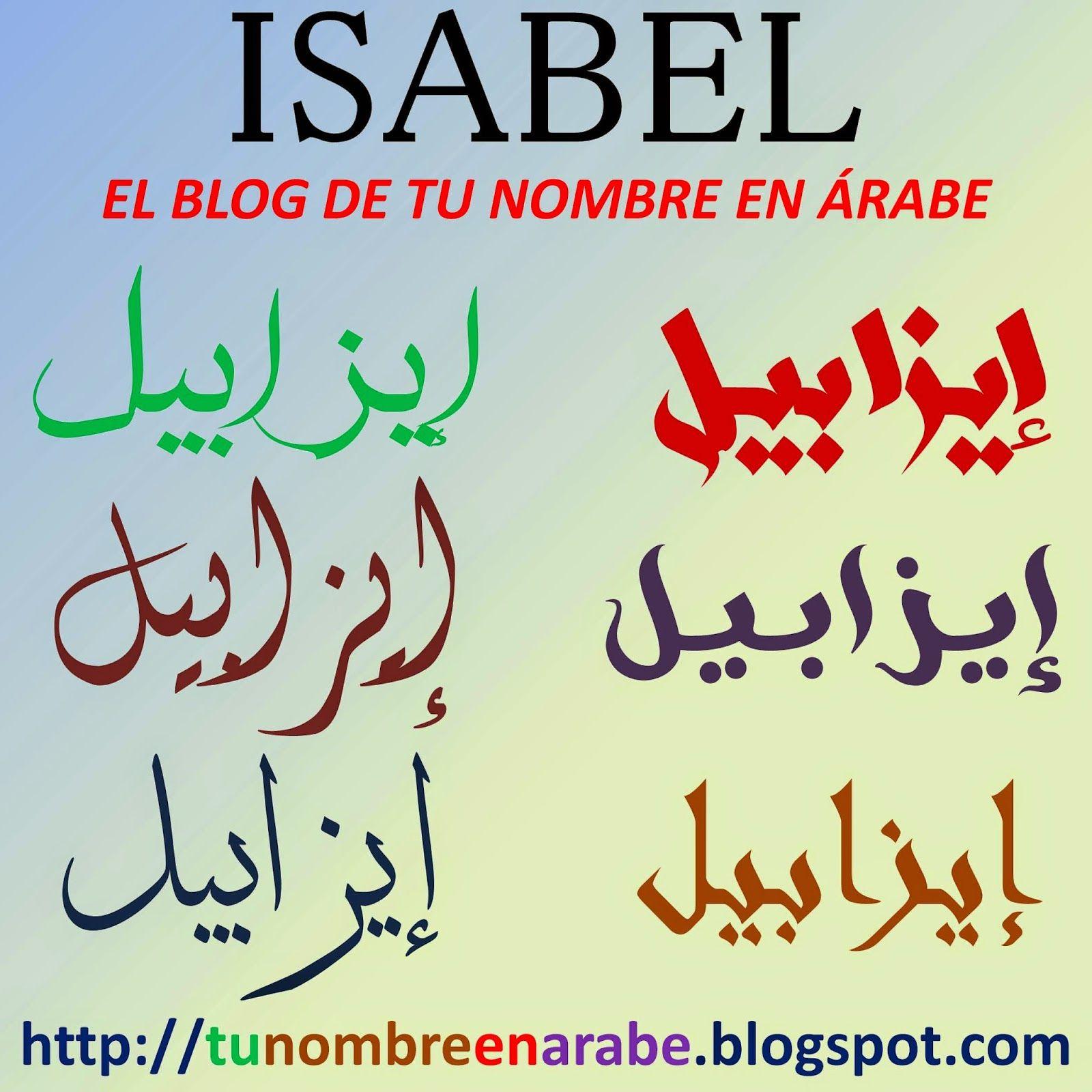 Imagenes De Tu Nombre En Arabe Nombres En Arabe Abecedario