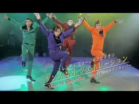 ゴールデンボンバー「Dance My Generation」FULL PV【GOLDEN
