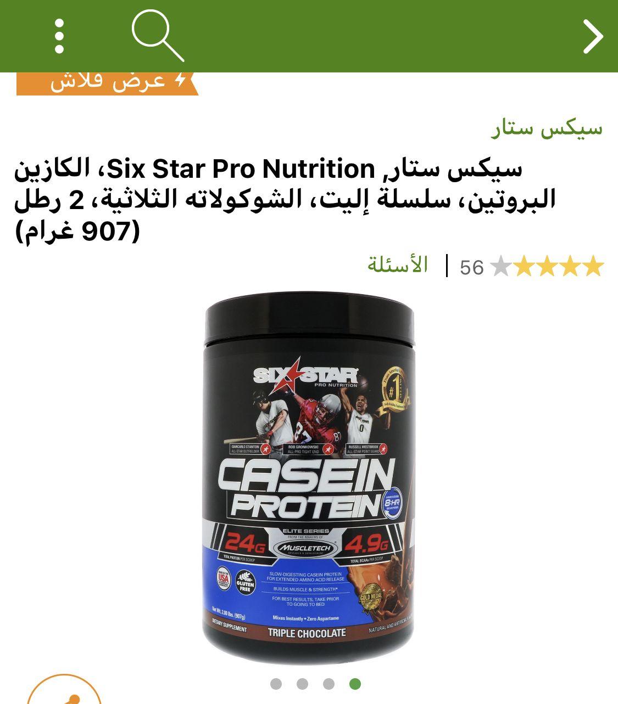 Six Star Six Star Pro Nutrition الكازين البروتين سلسلة إليت الشوكولاته الثلاثية 2 رطل 907 غرام Nutrition Casein Protein Triple Chocolate