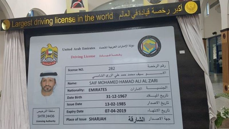 بلغ عدد الدول التي تستبدل رخصة القيادة الإماراتية 50 دولة حول العالم منها 20 دول عربية Relationship Advice Driving License Relationship