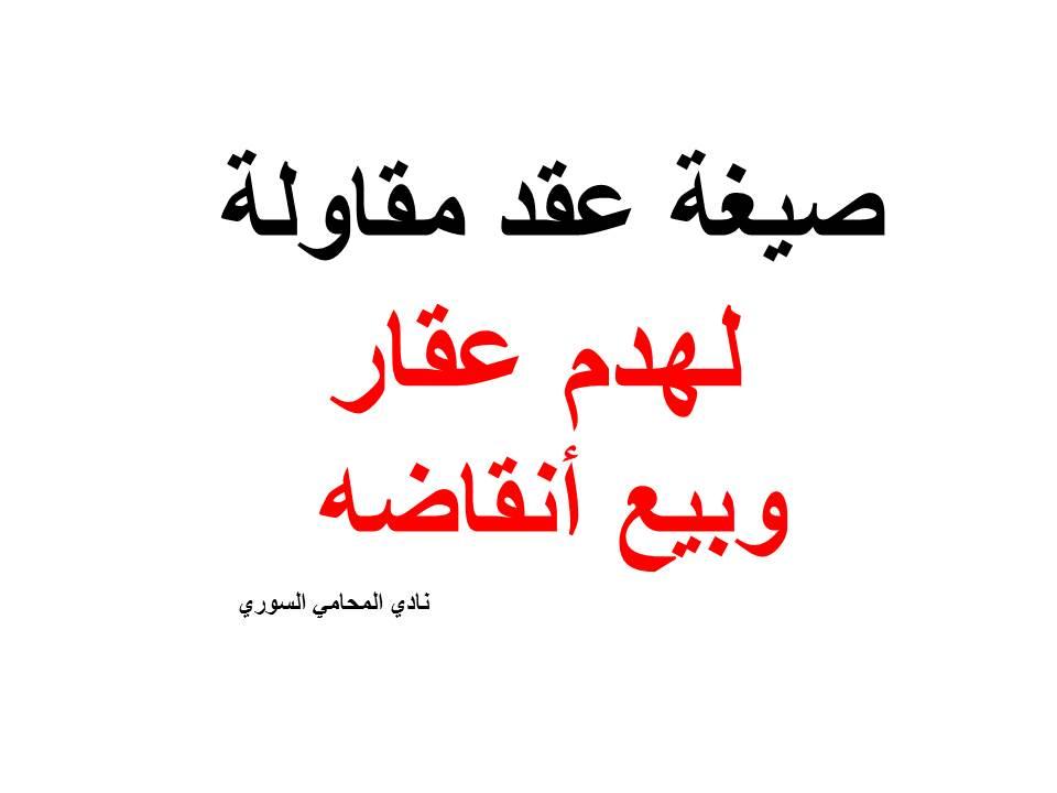 عقد مقاولة وبيع أنقاض عقار في هذا اليوم ال ال من شهر من عام ألفين و ميلادية تم التعاقد ما بين الفريق الأول Calligraphy Arabic Calligraphy