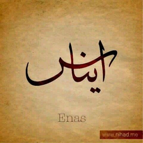 Pin By Fatifulla Fati On Kika Calligraphy Name Arabic Calligraphy Calligraphy