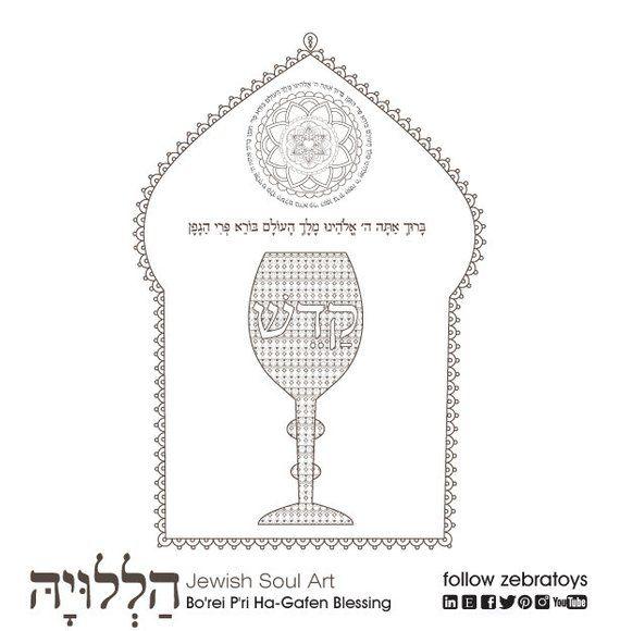 Haggadah Kadesh Blessing Passover Coloring Page 1 Printable Design