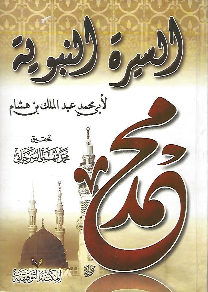 Pin On The Life Of The Prophet Muhammad In Arabic كتاب السيرة النبوية باللغة العربية