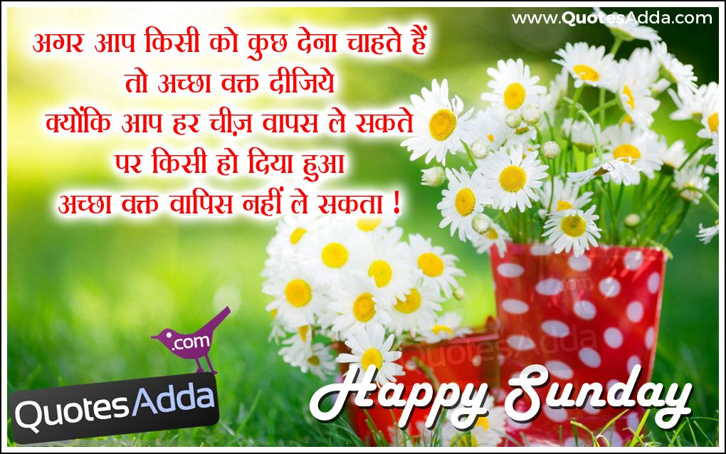 happy-sunday-hindi-wallpapers-shayari-sunday-suvichar-good ...