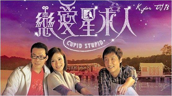 Kết quả hình ảnh cho Cupid stupid hongkong movie