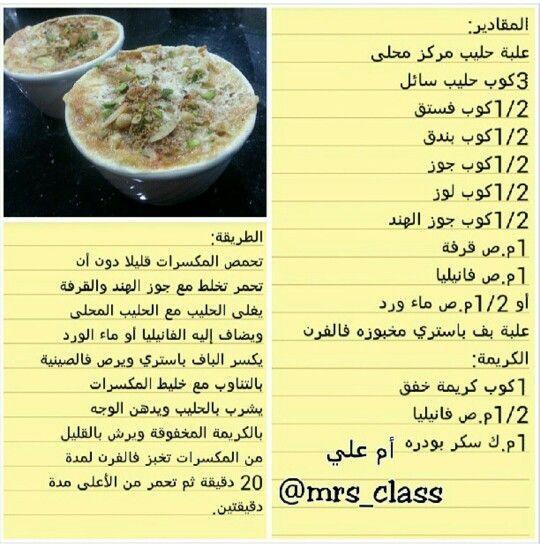 ام علي Food Recipes Desert Recipes