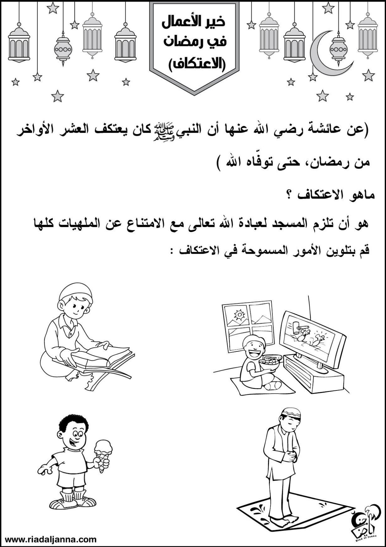خير الأعمال في رمضان أوراق تلوين رياض الجنة Ramadan Kids Islamic Kids Activities Ramadan Activities