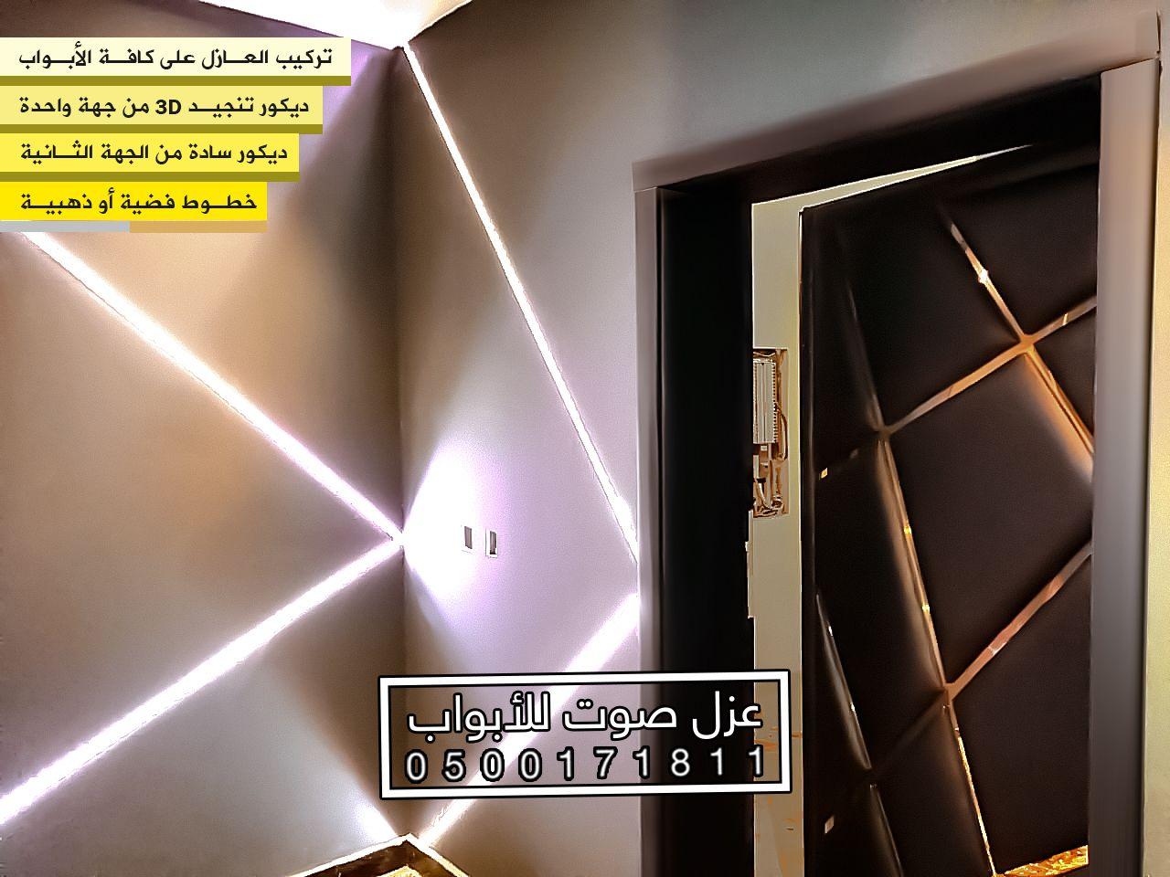 محل عزل صوت و ديكورات الرياض Television Flat Screen Electronic Products