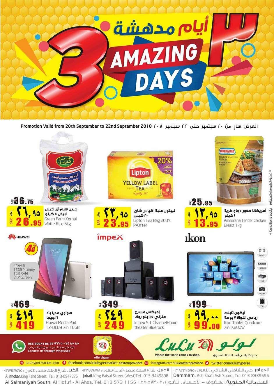 عروض لولو هايبر ماركت المنطقه الشرقيه اليوم الخميس 20 سبتمبر 2018 3 ايام مدهشه Cereal Pops Pops Cereal Box Cereal Box