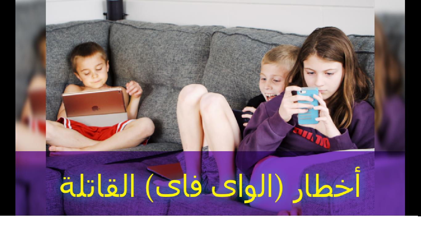 Pin By Ehab Bebo On اخطار الواى فاى القاتلة Wifi 10 Things