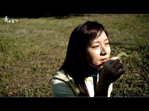 【詩的發生/發聲的詩】可不可以說/林嘉欣 - YouTube