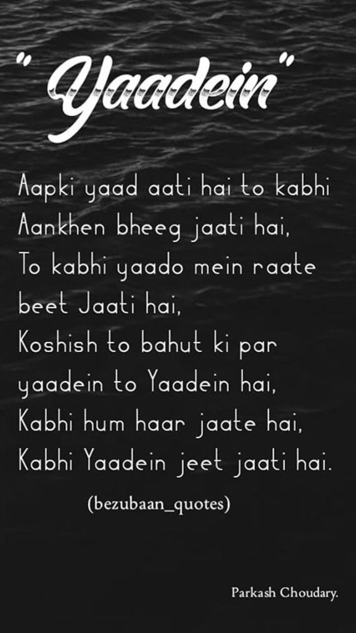 Pin By Neel On Woh Lamhe Kuch Khaas Love Quotes Urdu Quotes