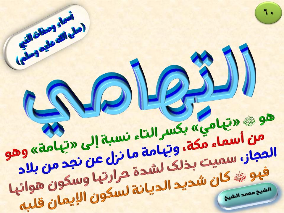 60 التهامي صلى الله عليه وسلم Arabic Calligraphy Calligraphy