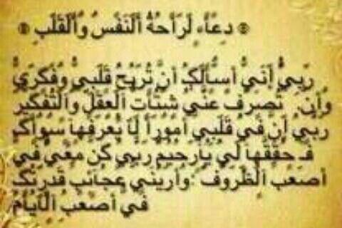 اللهم ارزقنا راحة النفس والقلب Arabic Calligraphy Calligraphy