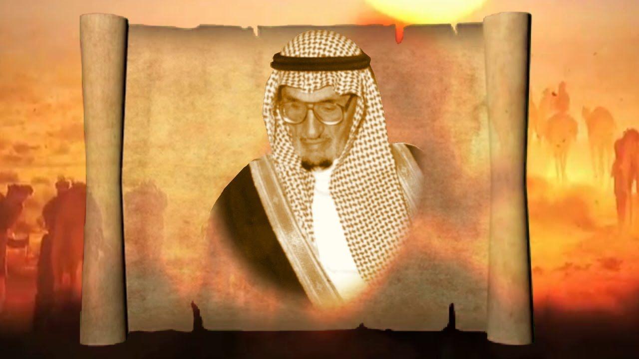 قصيدة الشاعر سعود بن شاهر السبيعي في الشيخ الامير محمد الازمع ابوثني Youtube The Originals
