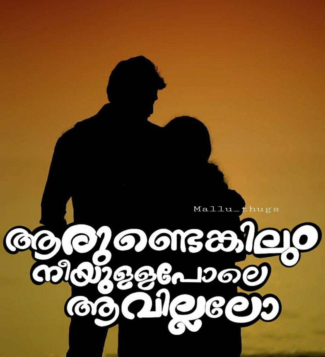 Anmk Love Quotes In Malayalam Nostalgic Quote True Friendship Quotes
