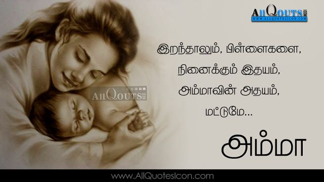Tamil Amma Kavithaigal Whatsapp Pictures Facebook Images Mother