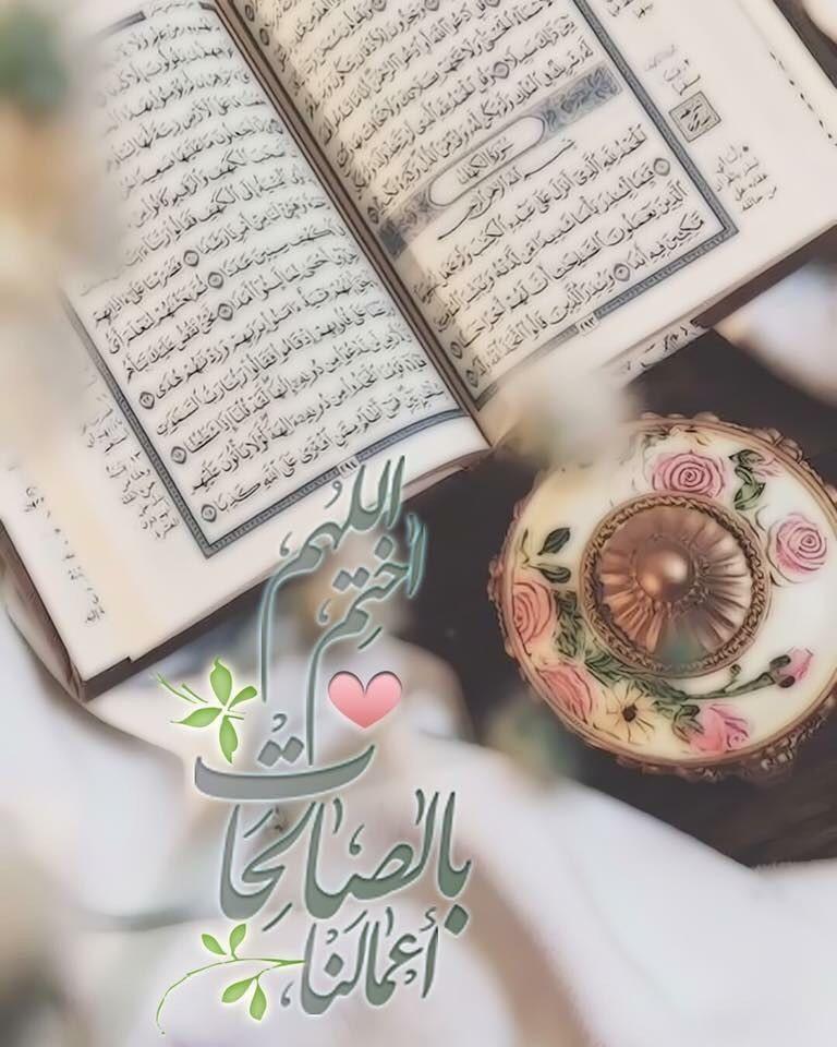 اللهم لا تختم رمضان إلا وقد رفعت أسماءنا ووالدينا في صحائف العتقاء اللهم إنا نستودعك أدعية فاضت بها قلوب Friday Messages Islamic Pictures Peace And Love