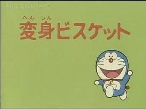 ドラえもん 動画 1979 Episodes 2 ドラえもん 変身ビスケット(doraemon English sub)