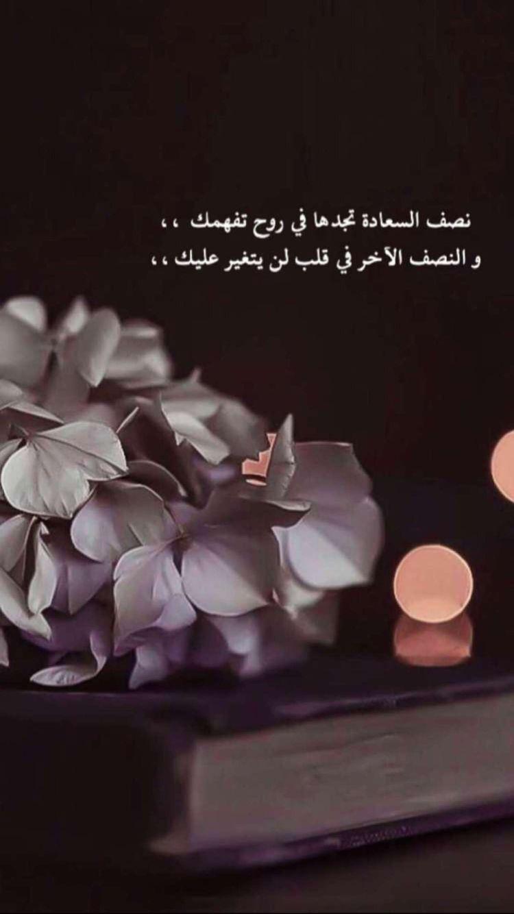 السعادة Morning Love Quotes Arabic Quotes Beautiful Arabic Words