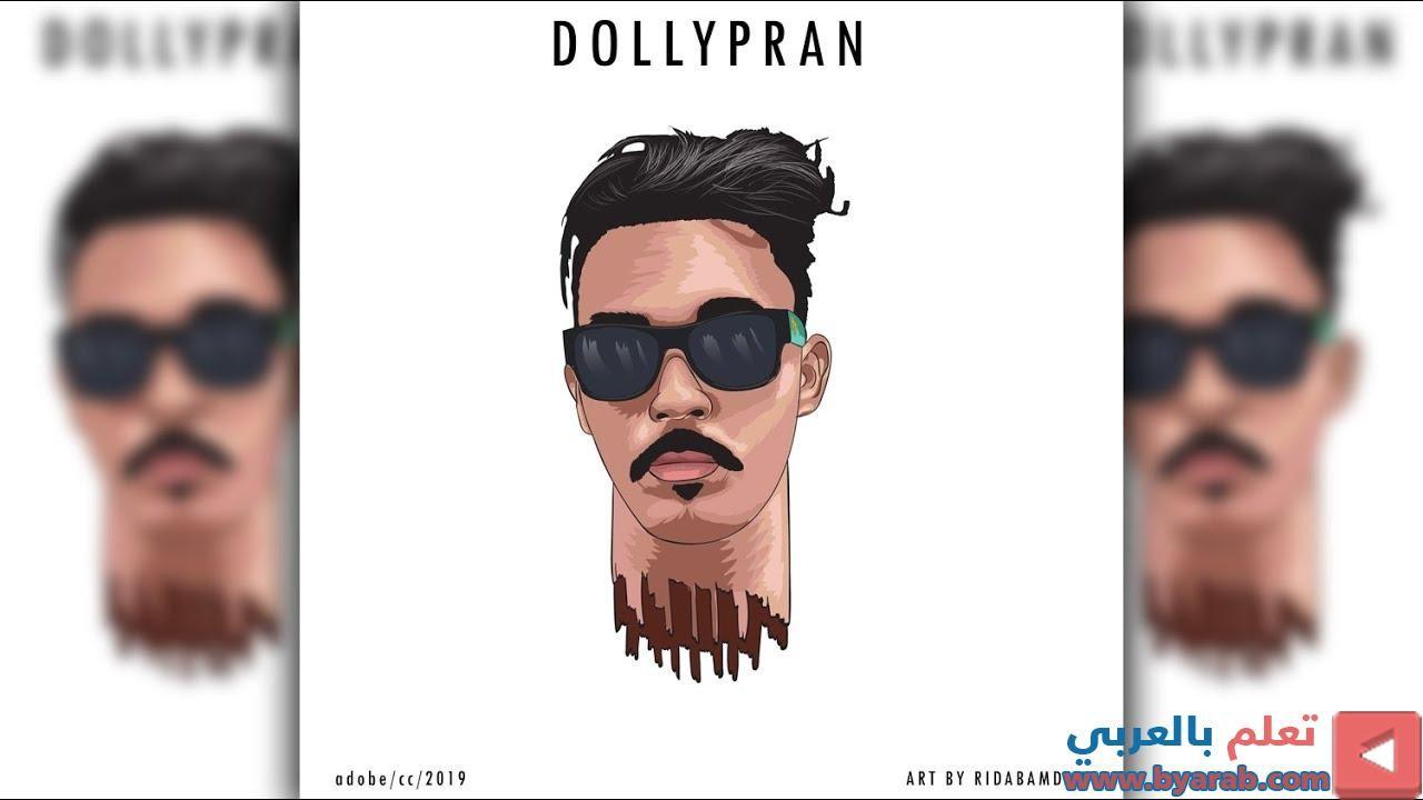 Vector Art Dollypran فيكتور ارت تحويل صورة الى كرتون Round Sunglasses Snapchat Spectacles Sunglasses