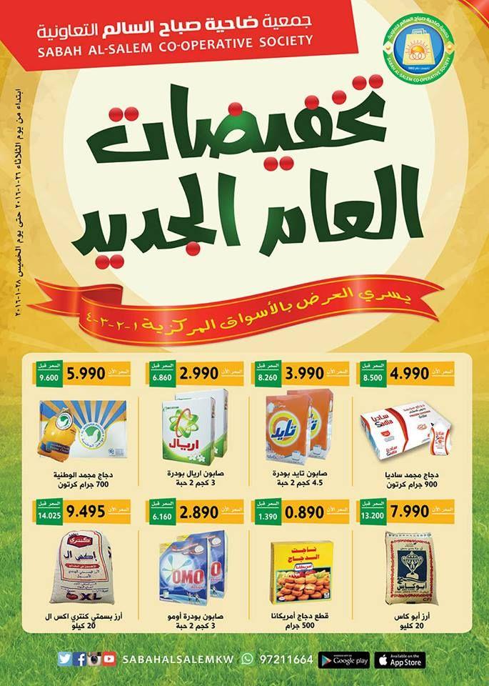جمعية صباح السالم التعاونية الكويت 26 حتى 28 يناير 2016 تخفيضات العام الجديد Snack Recipes Snacks Sabah