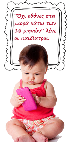 """"""" Όχι οθόνες στα μωρά κάτω των 18 μηνών """" λένε οι Παιδίατροι."""