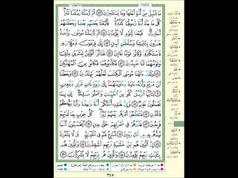 الصفحة 345 من المصحف الشريف سورة المؤمنون مشروع حفظ القرآن الكريم Youtube In 2021 Youtube Songs Make It Yourself