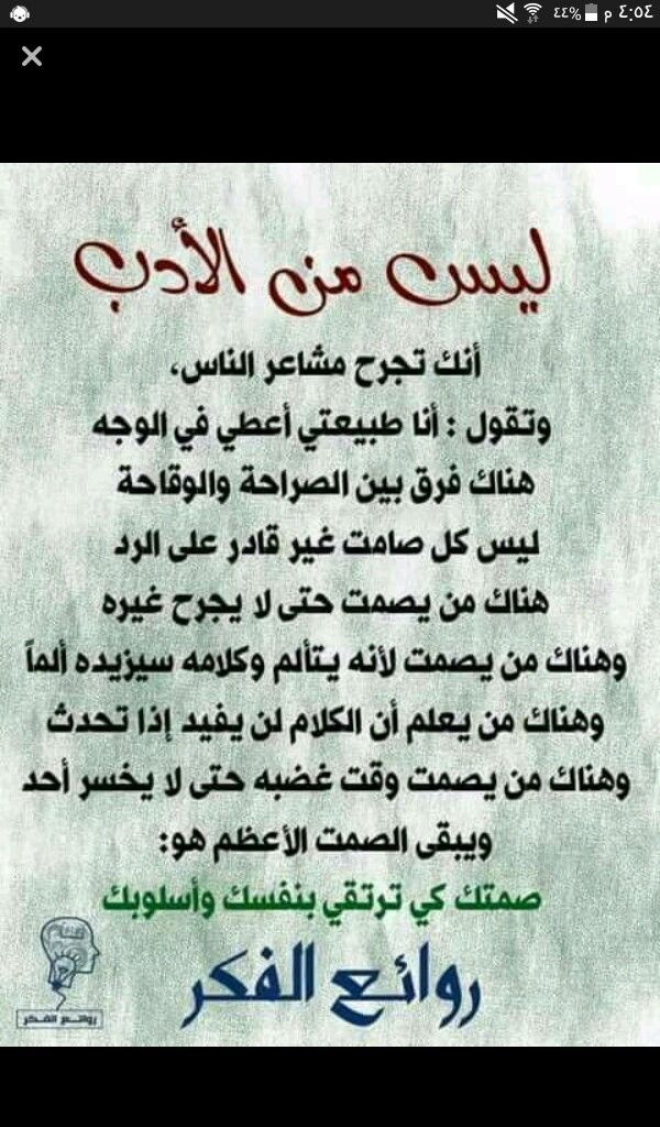 Pin By بسمة امل On مثل و احكام Words Quotes Life Quotes Quotations